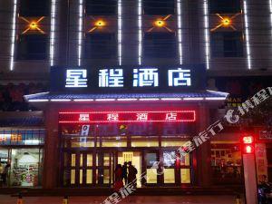 星程酒店(敦煌店)