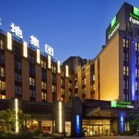 上海綠地普陀智選假日酒店酒店預訂