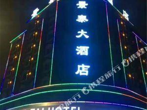 阜陽景泰大酒店