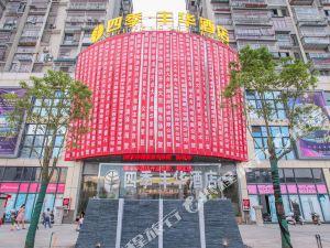 邵武四季·豐華酒店