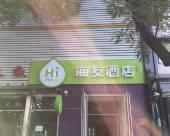 海友酒店(北京金融街店)