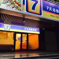 7天連鎖酒店(廣州江南西地鐵站二店)酒店預訂