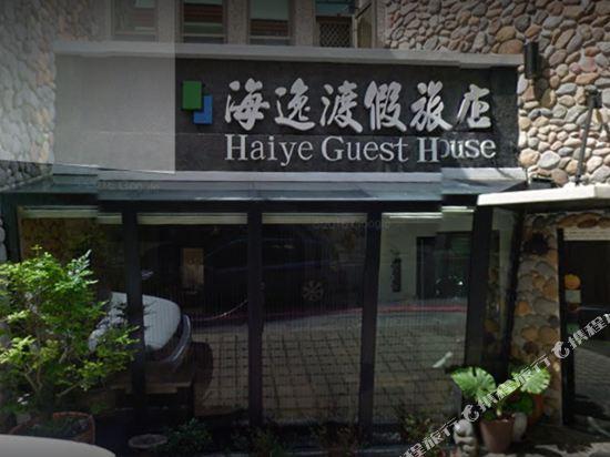 屏東墾丁大街海逸渡假旅店民宿(Haiye Guest House Hostel)外觀