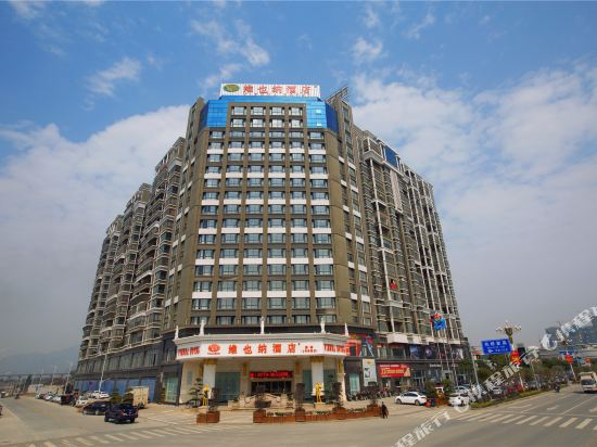Vienna Hotel (Guilin West Station)