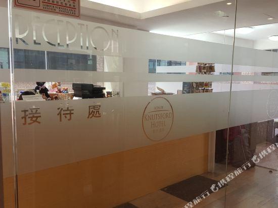香港樂仕酒店(Acesite Knutsford Hotel)公共區域