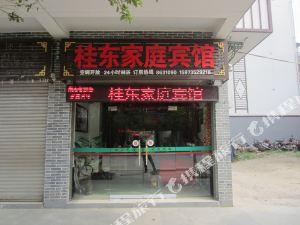 桂東家庭賓館