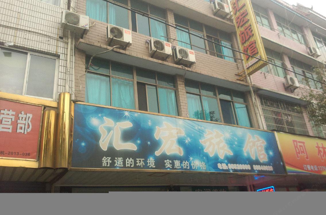 杭州匯宏旅館Huihong Hostel
