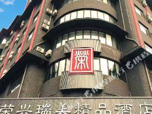 榮興瑞美精品酒店(沈陽中街故宮店)