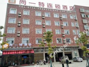 麻城尚一特連鎖酒店移民公園店