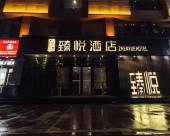 臻悅酒店(鄭州CBD會展中心店)