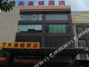 7天連鎖酒店(廣州高鐵南站南浦地鐵口站店)(7 Days Inn (Guangzhou South Railway Station Nanpu Metro Station))