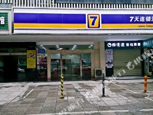 7天連鎖酒店(常德步行街店)
