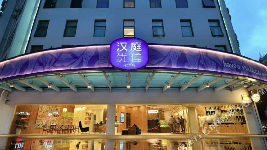 Hanting Youjia Hotel (Shanghai Xizang South Road)