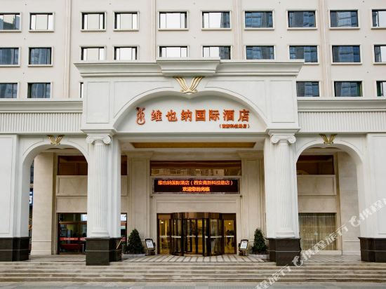Vienna International Hotel (Xi'an Hi-tech Zone Keji Road)