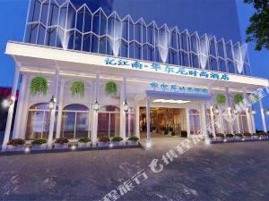 濮陽憶江南·華爾尼酒店