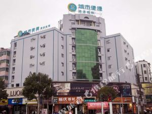 城市便捷酒店(陽新經貿大廈店)