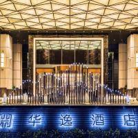 崇陽華逸酒店酒店預訂