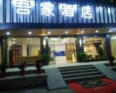 安慶吾家酒店