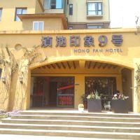 昆明滇池印象9號公寓(原宏帆港灣客棧)酒店預訂