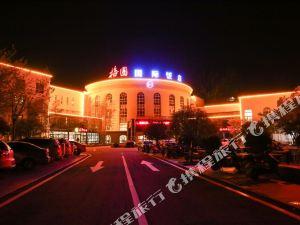 桐柏梅園國際飯店