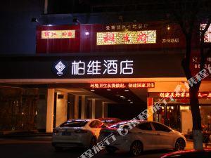 柏維酒店(濮陽火車站店)
