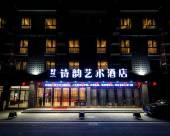 西塘詩韻藝術酒店