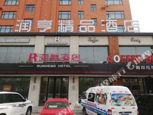 綏化潤亨精品酒店