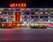 陽朔冠粵大酒店