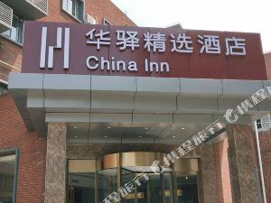 如家聯盟-華驛精選酒店(上海寶山友誼路店)