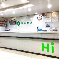 海友酒店(廣州鳳凰新村店)酒店預訂