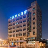 漢汀精品酒店(杭州錢江新城四季青店)酒店預訂