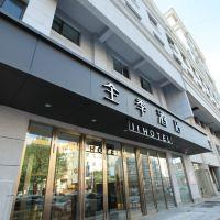 全季酒店(哈爾濱大成街店)酒店預訂