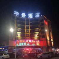 中山華景酒店酒店預訂