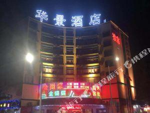 中山華景酒店