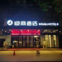 迎商酒店(廣州珠江新城賽馬場店)酒店預訂