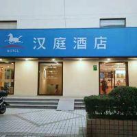 漢庭酒店(上海復旦店)酒店預訂