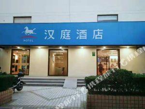漢庭酒店(上海復旦店)