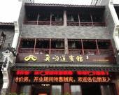 衡陽市魚吻蓮賓館