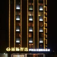 麗斯智選酒店(廣州新白雲國際機場店)酒店預訂