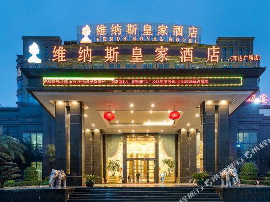 維納斯皇家酒店(佛山南海萬達廣場店)(原凱利萊國際酒店)(Venus Royal Hotel (Foshan Nanhai Wanda Plaza))外觀