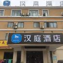 漢庭酒店(上海惠南禹洲商業廣場店)(Hanting Hotel (Shanghai Huinan Town Wild Animal Park))