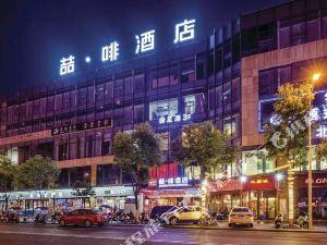 喆啡酒店(廣元政務中心萬達廣場店)