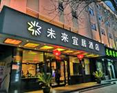 未來宜居酒店(鄭州文化路店)