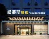 威娜斯酒店(廣州白雲機場旗艦店)