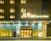 秋果酒店(北京立水橋地鐵站店)