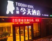 五彩今天連鎖酒店(新餘抱石大道店)