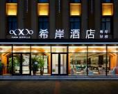 希岸輕雅酒店(天津華明濱海國際機場店)