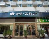 睿柏·雲酒店(金華火車站迪耳路店)