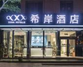希岸酒店(北京天橋地鐵站店)