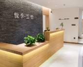 無錫悅季·雲竹公寓